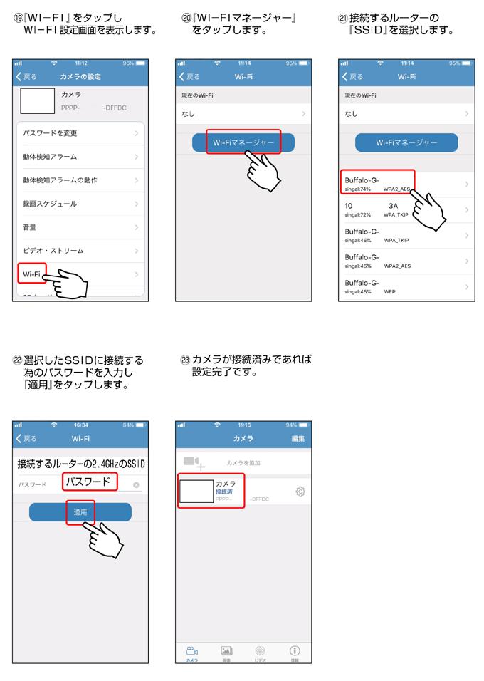 防犯カメラ・CamHiアプリ