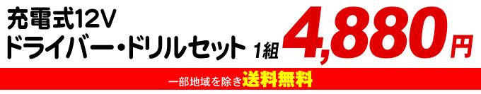 ドライバー・ドリルセット_価格