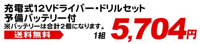 ドライバー・ドリルセット価格