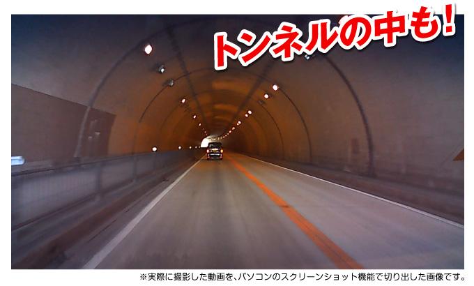 トンネル走行