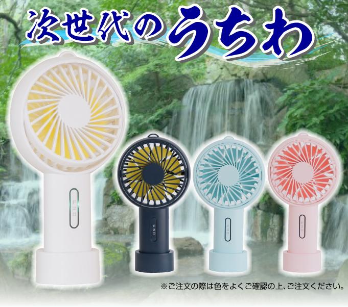 USB充電式ミニ扇風機