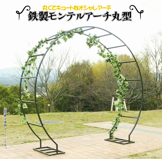 鉄製モンテルアーチ丸型
