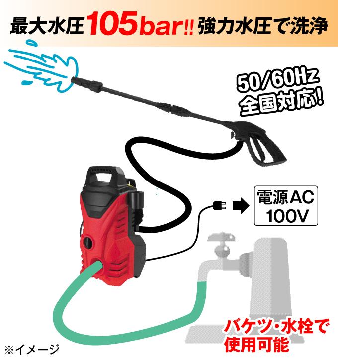 電源式パワフル高圧洗浄機