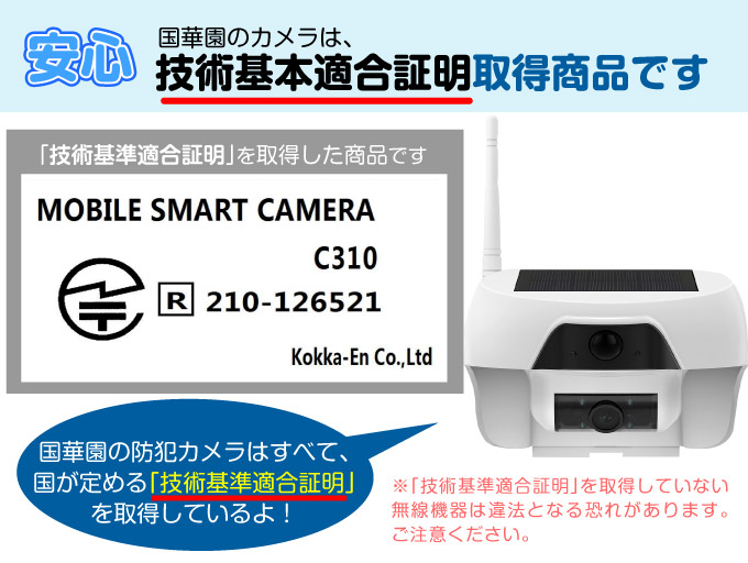 ソーラー式ワイヤレスカメラ