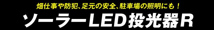 ソーラーLED投光器R