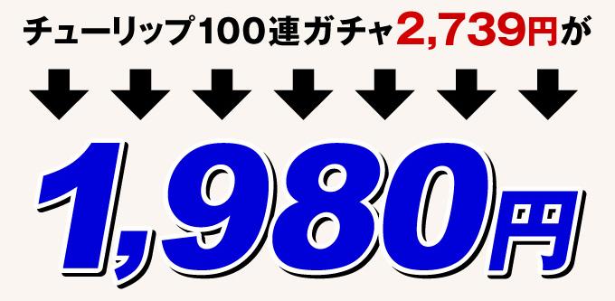 50連ガチャ