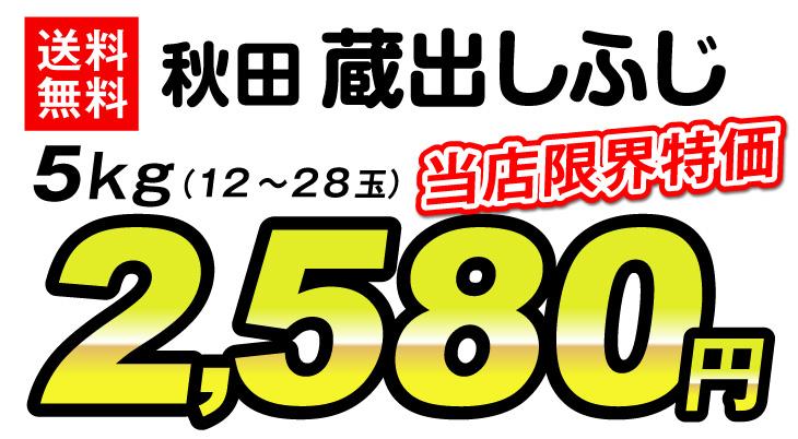 蔵出しふじ価格2580円