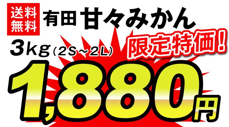 甘々みかん・1880円