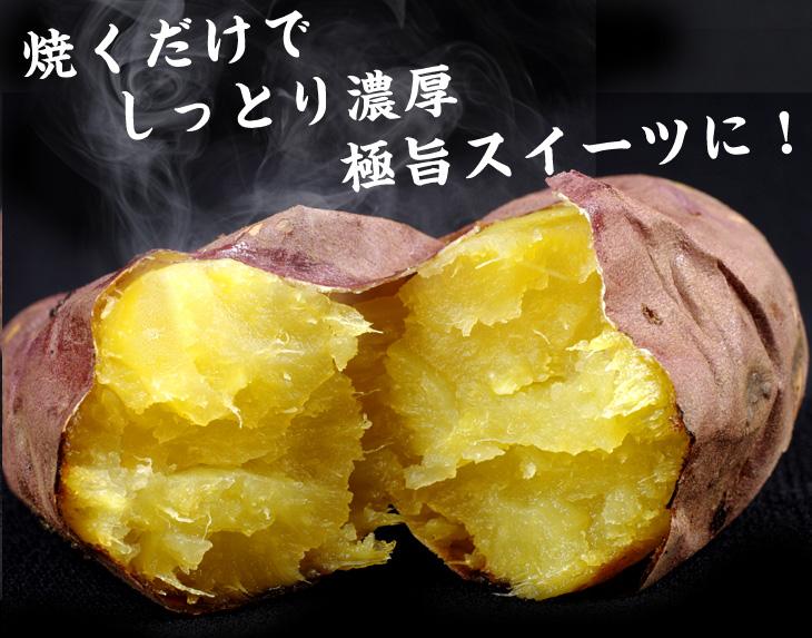 熊本訳あり紅はるか5kg・焼き芋