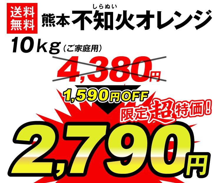 不知火特価2790円