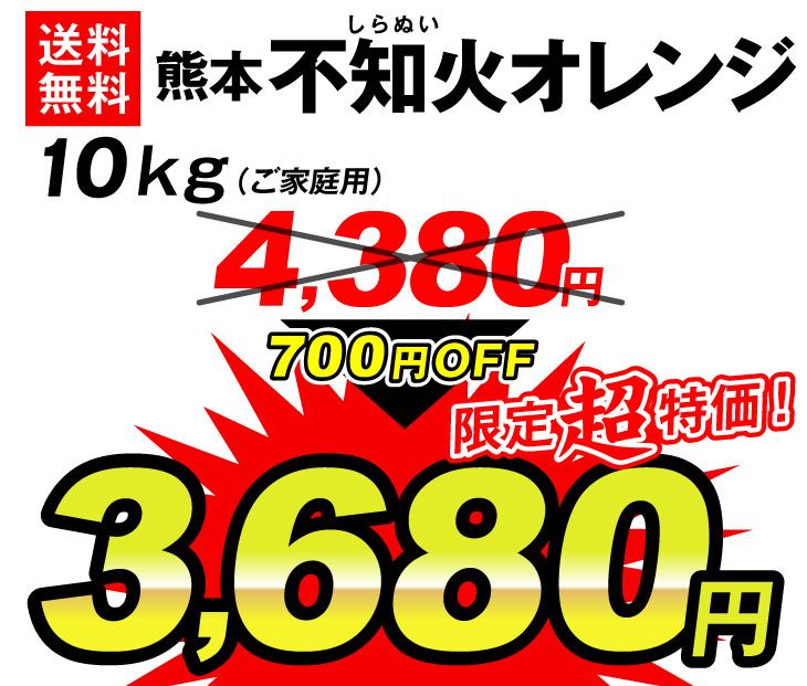 不知火特価3680円