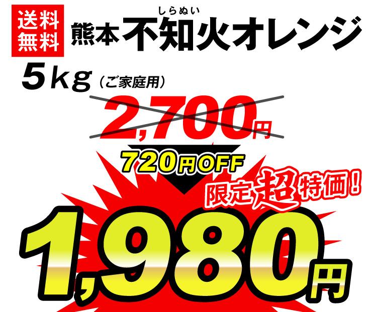 不知火特価1980円