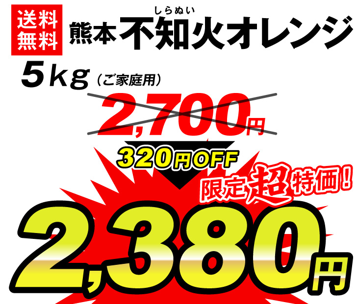 不知火特価2380円