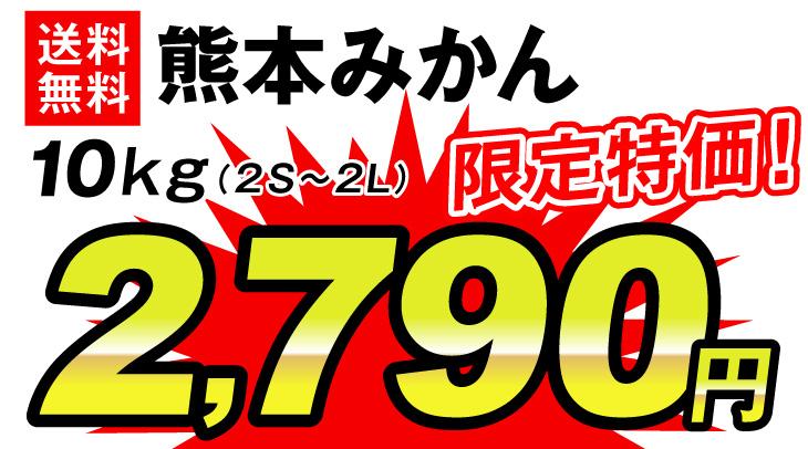 2790円