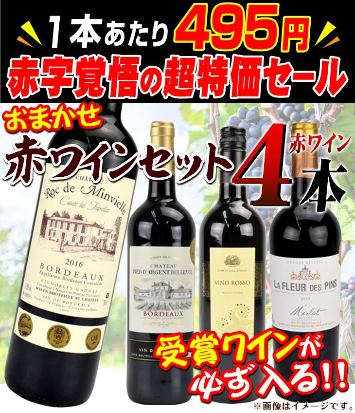 赤ワインセット