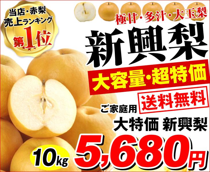 新興梨600700