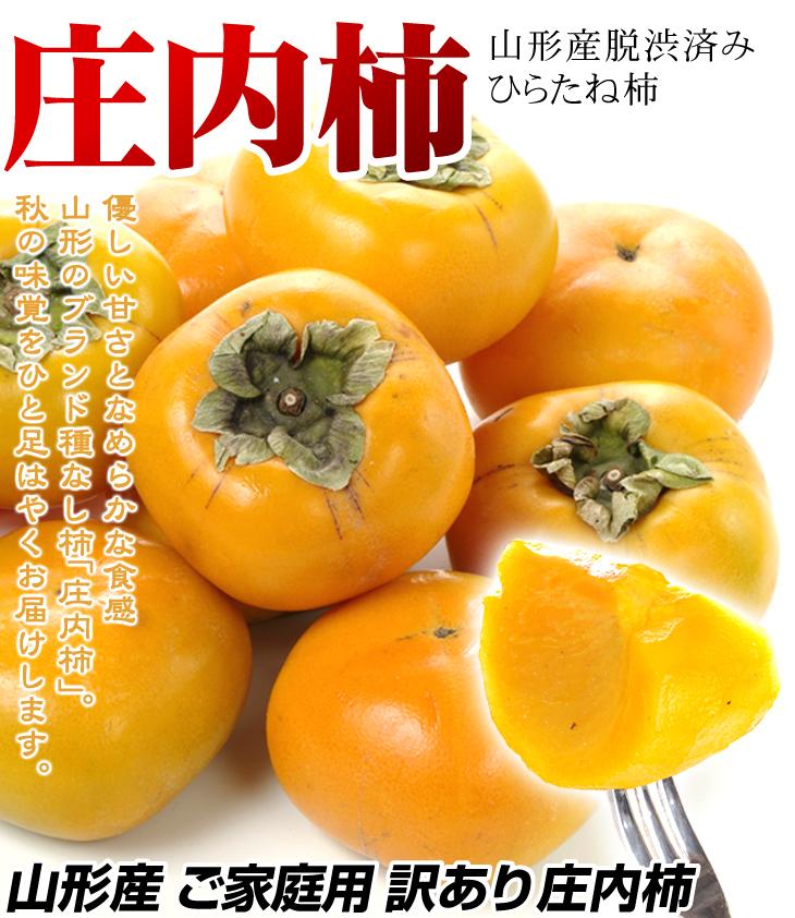 大特価山形産訳あり庄内柿