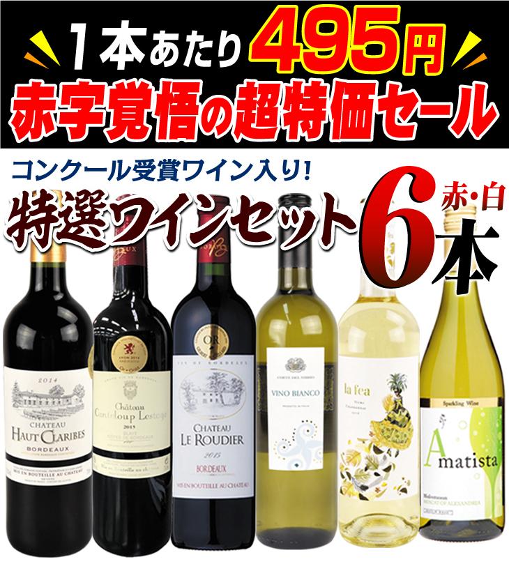 特選ワイン