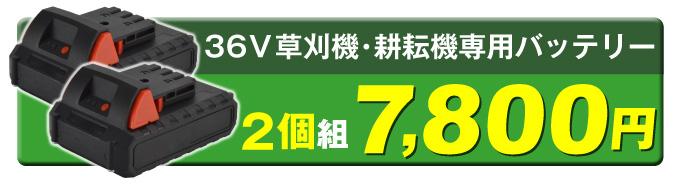 充電式36Vハイパワー耕耘機_バッテリー