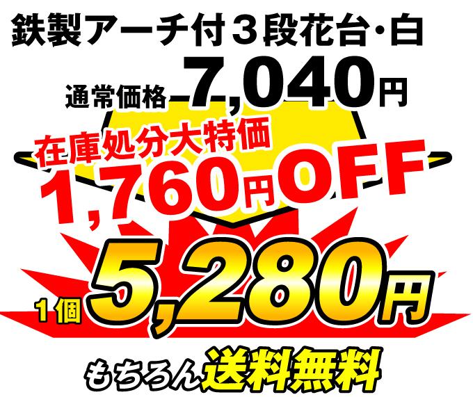 3段花台ホワイト価格