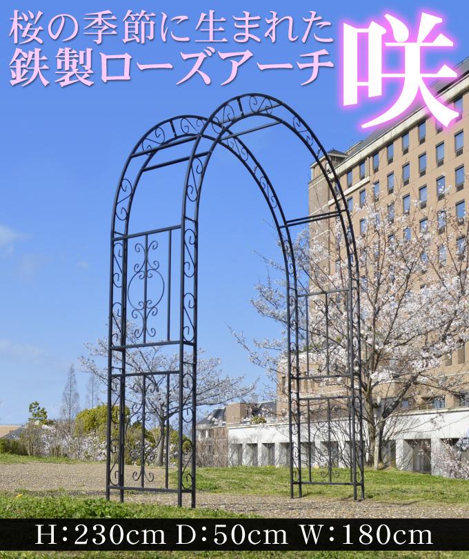鉄製アーチ・咲黒