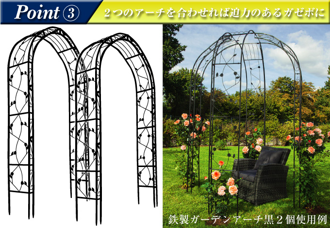 鉄製ガーデンアーチ黒