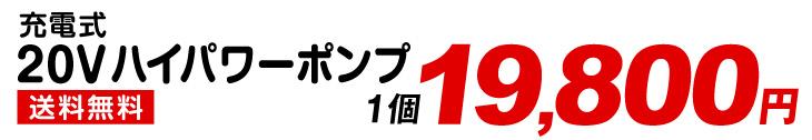 ハイパワーポンプ・19800円