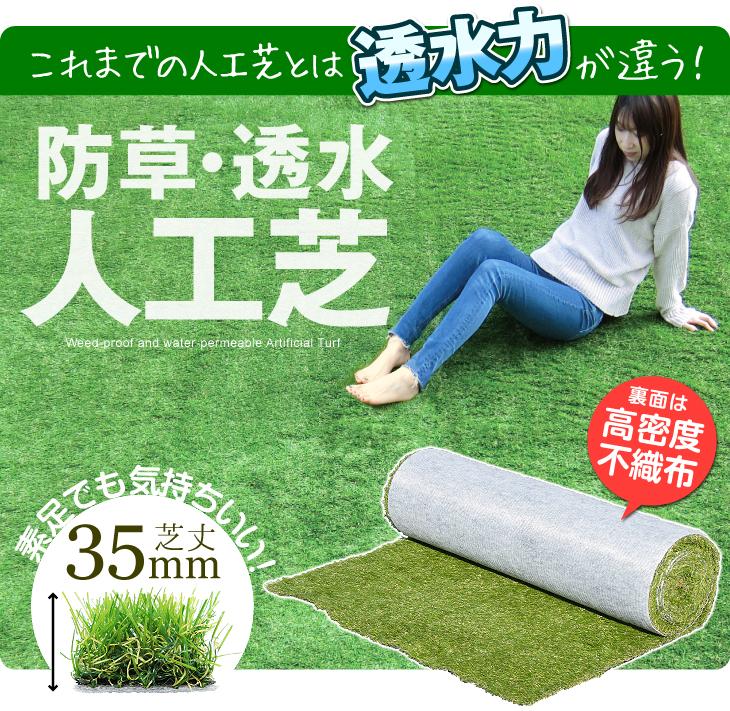 人工芝1×10m