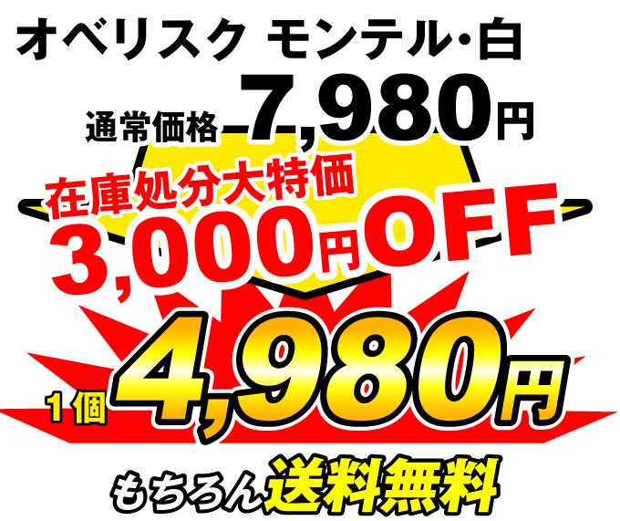 オベリスク・モンテル白価格