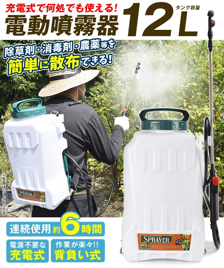 電動噴霧器12L・メイン