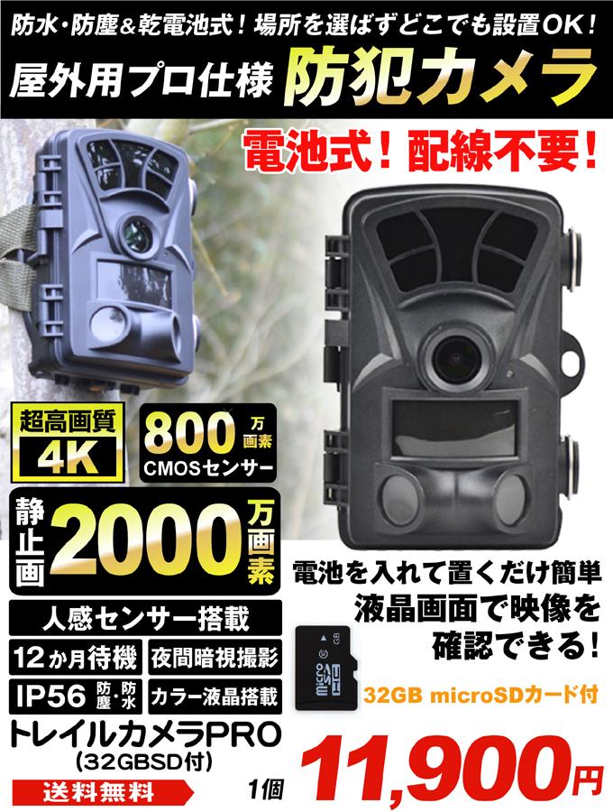 4Kトレイルカメラ・プロ