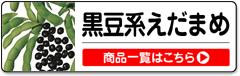 黒豆系エダマメ