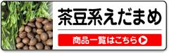茶豆系エダマメ