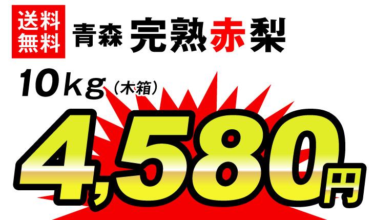 完熟赤梨10kg・4580円