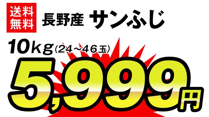 長野サンふじ・5999円