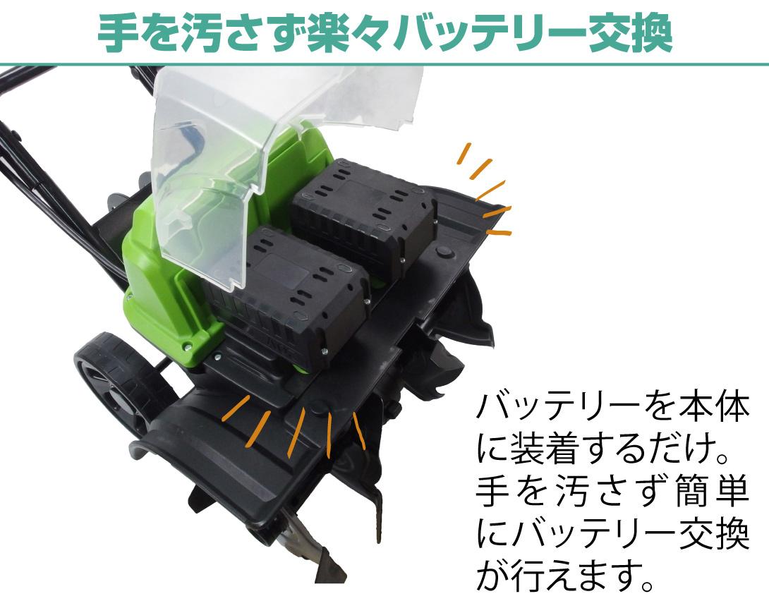 充電式36Vハイパワー耕耘機