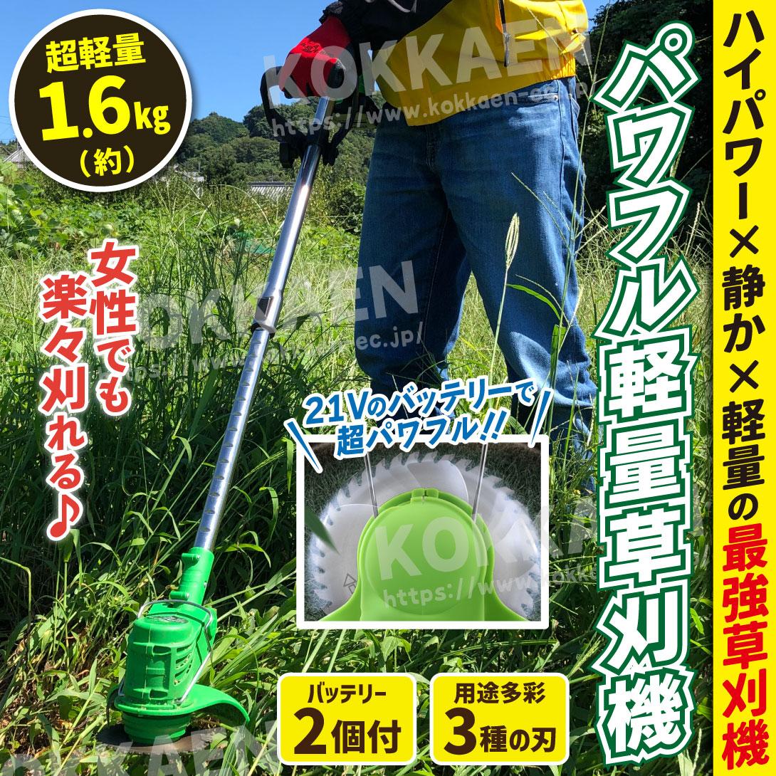 充電式パワフル軽量草刈り機
