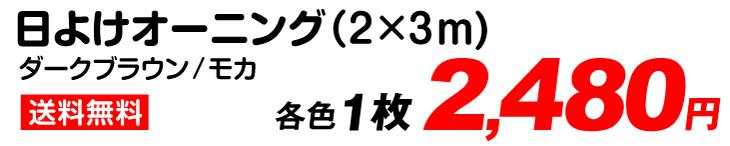 日よけオーニング・価格2480円