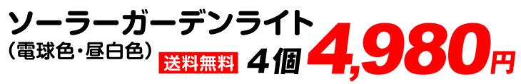ソーラーガーデンライト・4980円