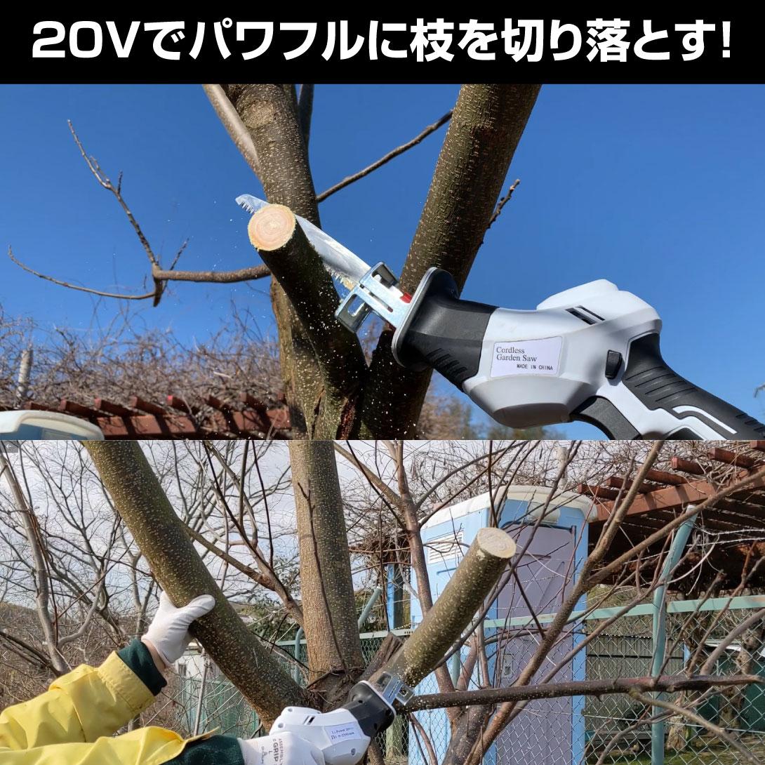 充電式高枝ノコギリ・20V