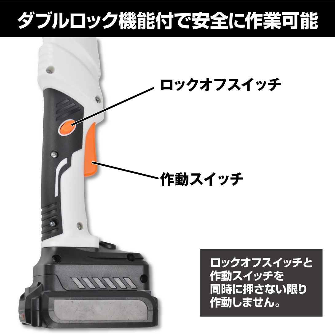 充電式高枝ノコギリ・ダブルロック
