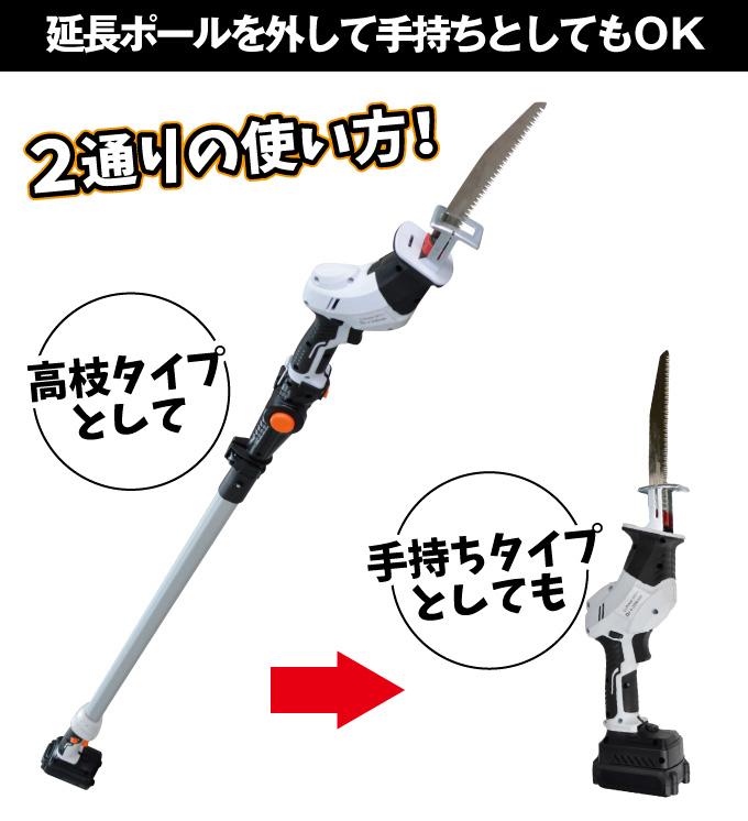 充電式高枝ノコギリ・2way