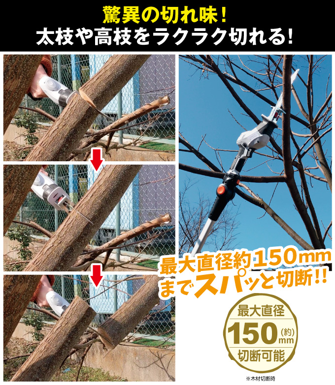 充電式高枝ノコギリ・切断可能直径