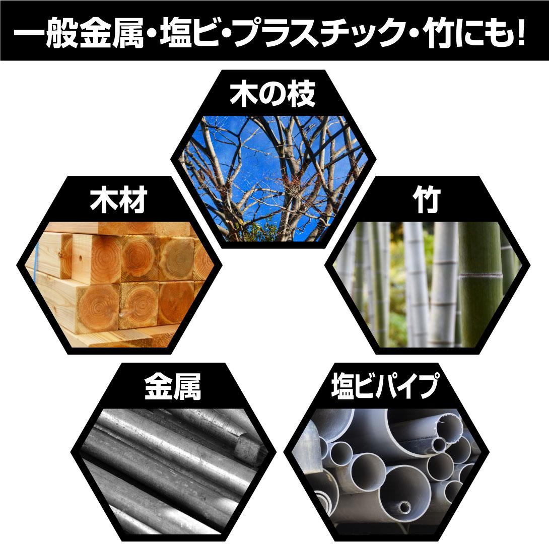 充電式高枝ノコギリ・材質