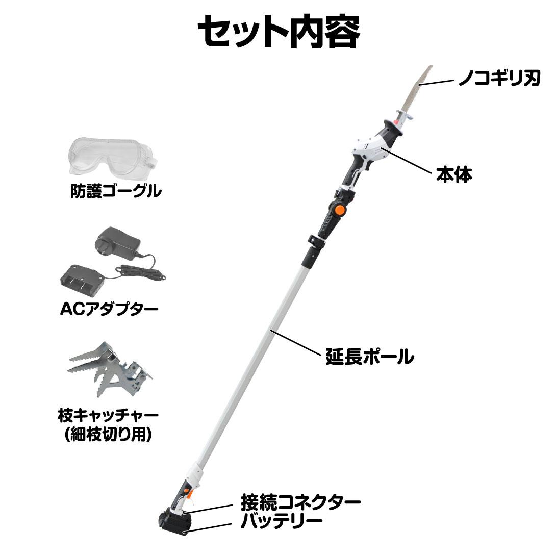 充電式高枝ノコギリ・セット内容