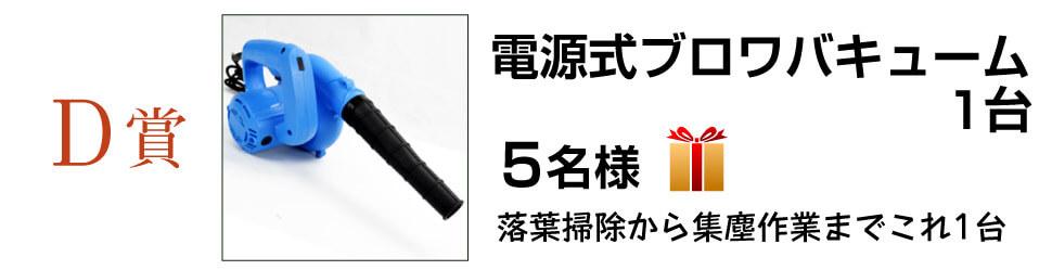 国華園豪華プレゼントキャンペーン・D賞