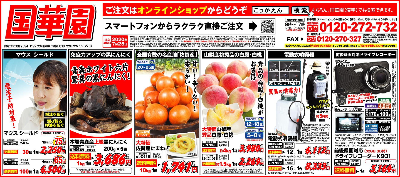 新聞広告画像