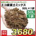 エコ腐葉土50L