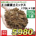 エコ腐葉土170L