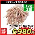 チリ産水苔1kg2